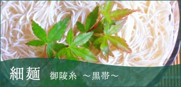 細麺 御陵糸 ~黒帯~