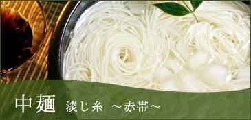 中麺 淡じ糸 ~赤帯~