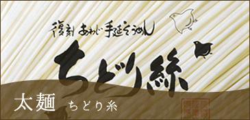 太麺 ちどり糸